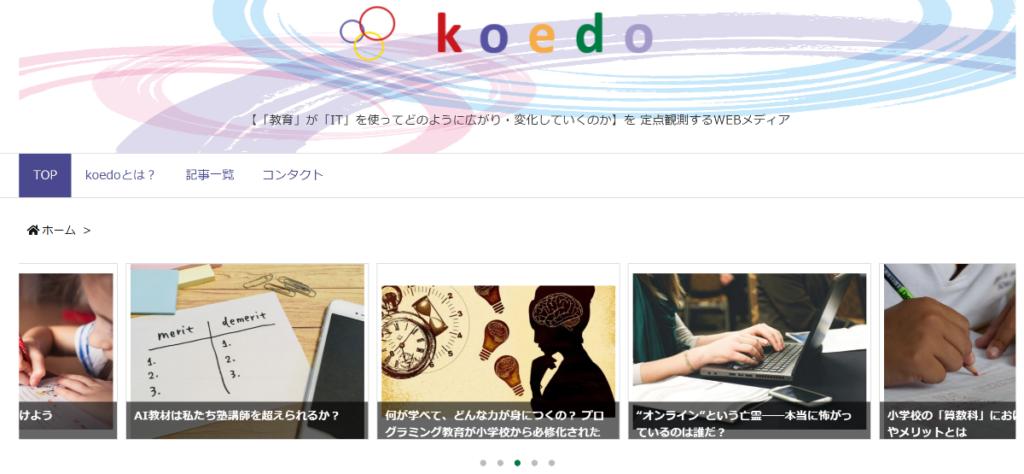 「教育」×「IT」を定点観測するwebサイト「koedo」
