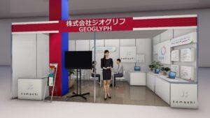 教育展東京ブースイメージ