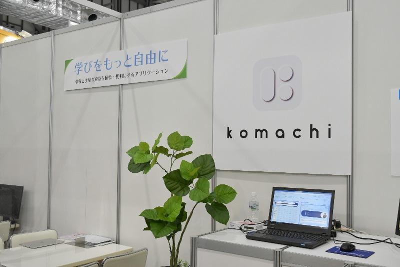 教育総合展東京