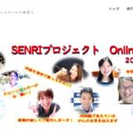 SENRIプロジェクト