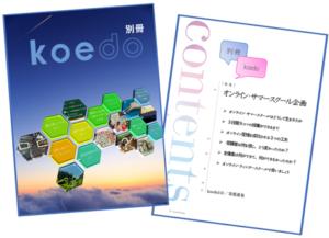 別冊koedo(イメージ)